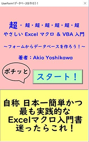 超・超・超・超・超・超・超 やさしい Excel マクロ & VBA 入門: ~フォームからデータベースを作ろう!~