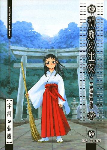 朝霧の巫女(1) (ヤングキングコミックス)
