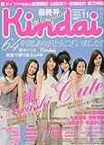 Kindai (キンダイ) 2009年 11月号 [雑誌]