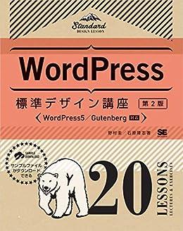 [野村 圭, 石原 隆志]のWordPress標準デザイン講座 20LESSONS【第2版】