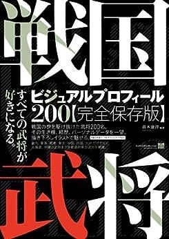 [青木 康洋]の戦国武将ビジュアルプロフィール200 完全保存版