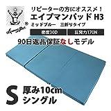 エイプマンパッドH3 高反発マットレス 三つ折り 厚み10cm シングル ミッドブルー