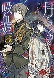 月とライカと吸血姫 (5) (ガガガ文庫 ま 5-8)
