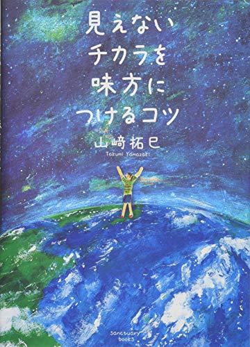 見えないチカラを味方につけるコツ (Sanctuary books)