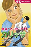夢幻∞シリーズ 婚活!フィリピーナ2 カリッサ