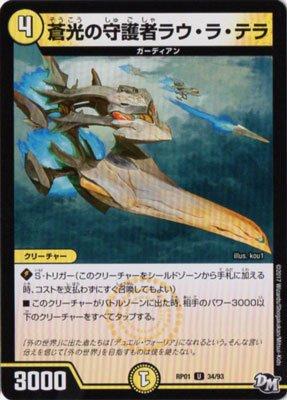 デュエルマスターズ/DMRP01/034/UC/蒼光の守護者ラウ・ラ・テラ