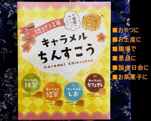 キャラメル ちんすこう 全4種類【2本×16袋 32本入】 琉球銘菓 お菓子 茶菓子 和菓子