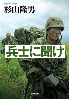 [杉山隆男]の兵士に聞け 兵士シリーズ