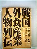 戦国外食産業人物列伝 (1980年)