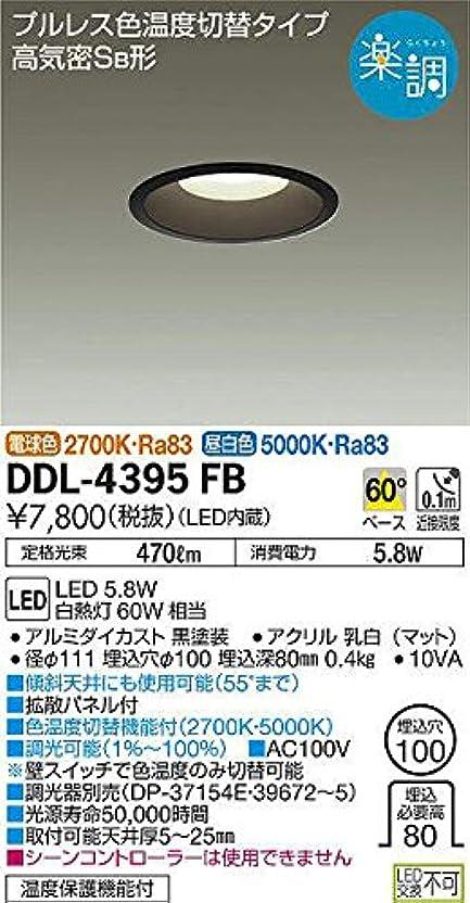 余分な百エトナ山大光電機(DAIKO) LEDダウンライト (LED内蔵) LED 5.8W 電球色 2700K 昼白色 5000K DDL-4395FB