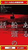 『ある船頭の話』映画前売券(一般券)(ムビチケEメール送付タイプ)