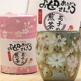名入・ 煎茶80gと 秋桜・ 湯呑みセット( 母の日 ・ 名入れ ) お茶 新茶