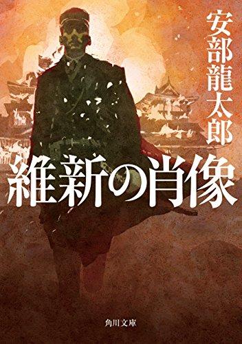維新の肖像 (角川文庫)