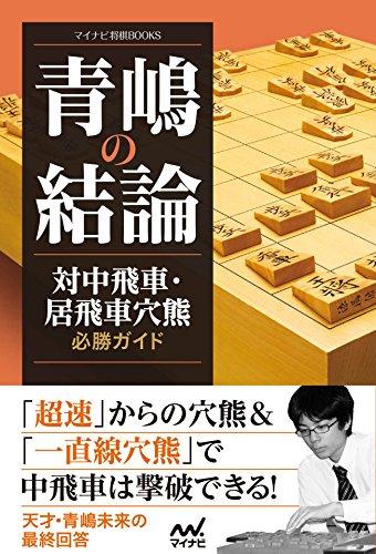 青嶋の結論 対中飛車・居飛車穴熊必勝ガイド (マイナビ将棋BOOKS) -