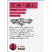 愛神の戯れ――牧神劇『アミンタ』 (岩波文庫)