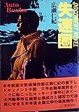 失速圏〈調査小説〉 (1977年)