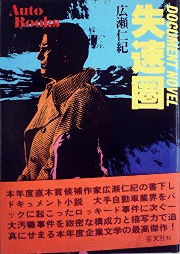 失速圏〈調査小説〉 (1977年)の詳細を見る