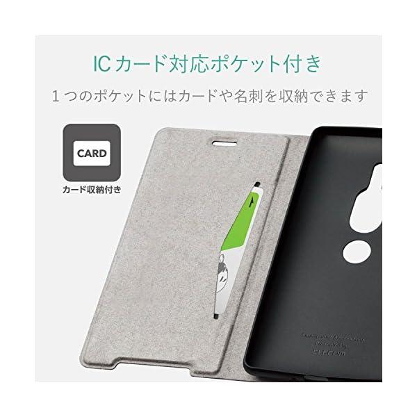 エレコム Xperia XZ2 Premium...の紹介画像4