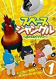 スペースジャングル 〜小さなエイリアン〜 Vol.1[OED-10524][DVD] 製品画像