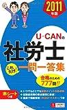 2011年版 U-CANの社労士 これだけ!一問一答集 (ユーキャンの資格試験シリーズ)