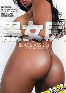 黒女尻2 the BLACK ASS 2nd 桃太郎映像出版 [DVD]