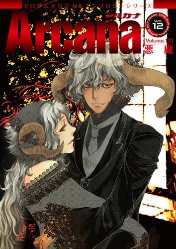 Arcana 12 (IDコミックス ZERO-SUMコミックス)の詳細を見る