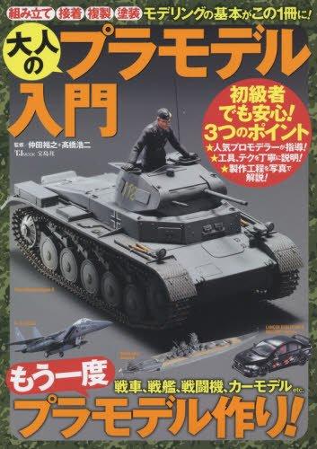大人のプラモデル入門 (TJMOOK)