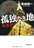 孤独なき地―K・S・P (徳間文庫)