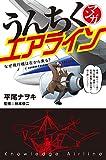 マンガ・うんちくエアライン 「うんちく」シリーズ