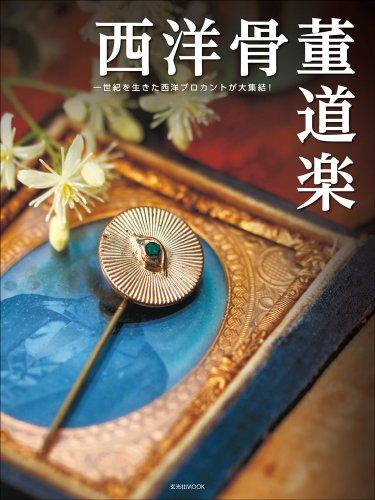 西洋骨董道楽 (玄光社MOOK)の詳細を見る