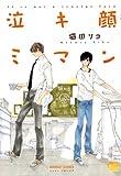 泣キ顔ミマン / 猫田 リコ のシリーズ情報を見る