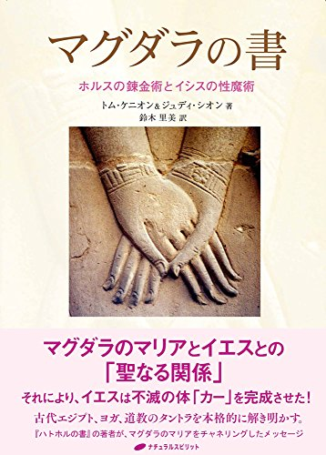 マグダラの書 — ホルスの錬金術とイシスの性魔術