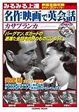 みるみる上達名作映画で英会話カサブランカ (COSMIC MOOK)