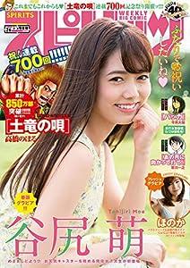 週刊ビッグコミックスピリッツ 45巻 表紙画像