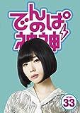でんぱの神神 DVD LEVEL.33[DVD]