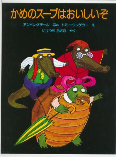 【岡山】脱走したゾウガメの「アブー」はどこへ… 玉野・渋川動物公園、捜索続く [無断転載禁止]©2ch.net->画像>13枚