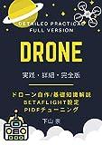 DRONE: ドローンの基礎知識解説から組み立て、BetaFlight設定、PIDFチューニングまでを完全網羅 第4版 (2019年5月20日改訂)