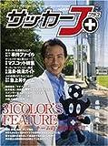 サッカーJ+ 11 (エンターブレインムック)