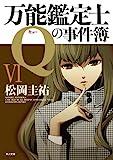 万能鑑定士Qの事件簿 VI 「万能鑑定士Q」シリーズ (角川文庫)