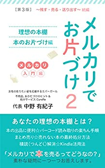 [中野 有紀子]のメルカリでお片づけ 2: ~理想の本棚・本のお片づけ編~ (大隈文庫)