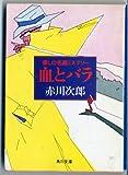 血とバラ―懐しの名画ミステリー (角川文庫)