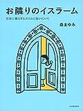 お隣りのイスラーム――日本に暮らすムスリムに会いにいく