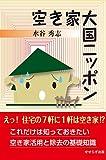 空き家大国ニッポン