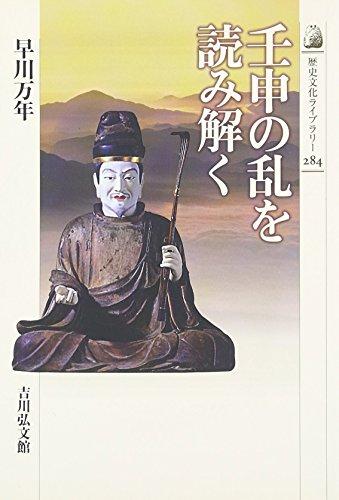 壬申の乱を読み解く (歴史文化ライブラリー)