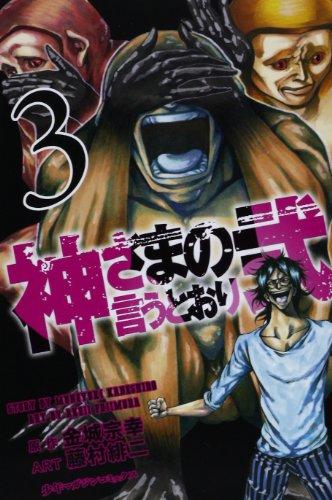 神さまの言うとおり弐(3) (講談社コミックス)の詳細を見る