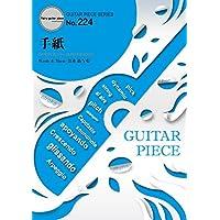 ギターピースGP224 手紙 by back number (ギターソロ譜・ギター&ヴォーカル譜) (GUITAR PIECE SERIES)
