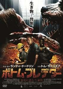 ボトム・プレデター 地底に潜む生命体 [DVD]