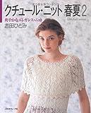 クチュール・ニット春夏 2 爽やかなエレガンス・ニット (Let's Knit series)