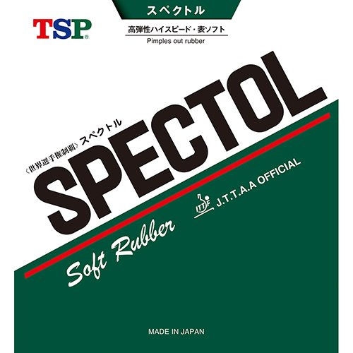 スペクトル TA ブラック 1個 TSP 020082 0020 ヤマト卓球