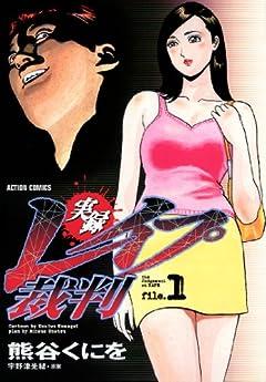 実録レイプ裁判  : 1 (アクションコミックス)